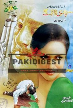 Free download and read online Pakeeza Digest October 2018