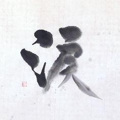 涙〜Tears〜  #ナミダ#書道#書道家#書家#書法#書#筆文字#涙#泪#sumi#墨#kanji#japanesecalligraphy#shodo#takuhou85#和紙#washi#japaneseart#cooljapan#ilovejapan#伝統#習字#空#泣く#アーティスト#アート#서예#캘리그래피#calligrapher