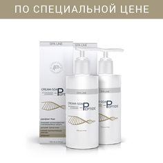 Набор «Крем-мыло с пептидами»