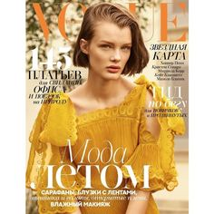 Vogue Russia May 2017 Cover ❤ liked on Polyvore featuring magazine and magazine cover