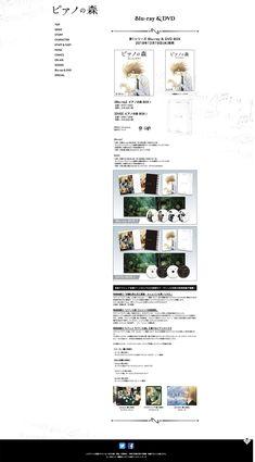 TVアニメ「ピアノの森」公式サイト #WebDesign #Anime #サイトデザイン #アニメ Piano Anime, Top News Stories, Website, Design
