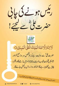 Best Islamic Quotes, Muslim Love Quotes, Islamic Phrases, Quran Quotes Love, Quran Quotes Inspirational, Ali Quotes, Islamic Messages, Prayer Verses, Quran Verses
