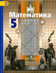 Иллюстрация 10 из 14 для математика. 5 класс. Учебник (+cd). Фгос.