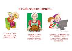 Ζήση Ανθή : ποιήματα , τραγούδια και δραστηριότητες για το νηπιαγωγείο .    Μια ημέρα αφιερωμένη στον παππού και τη γιαγιά   Η 1η Οκτωβρί...