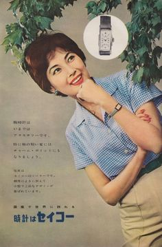 Yumi Shirakawa (actress) in the Seiko wristwatch ad. 1959, Japan. ☆女優、白川由美(1936.10.21~2016.6.14) 。夫は俳優の(故) 二谷英明で、二人は郷ひろみの元嫁、二谷友里恵 (80年代に女優として活躍) の両親。因みに私は二谷英明さんにも、郷ひろみさん (ジャニーズ事務所時代) にもお会いした事がありますが、お二人とも英語が堪能なので会話は終始、英語でしたぁ〜。