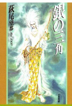 銀の三角 (白泉社文庫) | 萩尾 望都 |