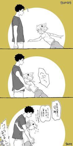 I want to bump into akaashi like this too 🤭 Haikyuu Yachi, Haikyuu Fanart, Kuroo, Kageyama, Haikyuu Anime, Hinata, Happy Tree Friends, Cute Anime Guys, Anime Love