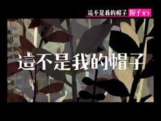 ▶ 【親子天下】這不是我的帽子(This is not my hat) - YouTube