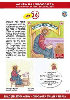 Evangelist-Matthew-Paterikon-26 Baseball Cards, Comics, Sports, Hs Sports, Sport, Comic Book, Comic Books, Comic, Comic Strips
