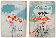 1964, The Cable Car, cover by Yi Eok-yeong    Covers from the hard-to-find book Bound Treasures: Graphic Art in Korean Children's Books of the Mid-20th Century by Lee Ho Baek and Jeong Byung-kyu. Published in 2009 by The National Library for Children and Young Adults and the Art Center for Children's Books at Paju Book City.
