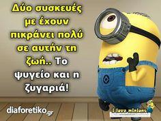 Funny Picture Quotes, Funny Pictures, Funny Quotes, Funny Memes, Hilarious, Jokes, Funny Pics, Greek Quotes, Sarcasm