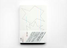 Nijuu Seiki Kijuu  Dazai Osamu  Book Cover  Client—New Rain Publishing Co.  2015