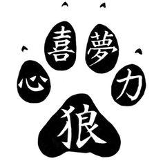 Tatouage de kanji de pattes de loup