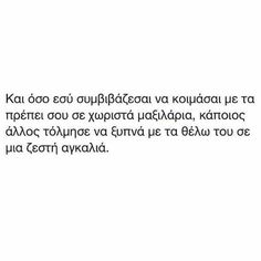 Favorite Quotes, Best Quotes, Life Quotes, Greek Quotes, True Stories, Captions, Relationship Goals, Philosophy, Thoughts