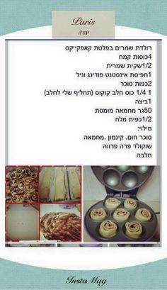 מולטיקייק Other Recipes, Sweet Recipes, Cake Recipes, Yummy Cookies, Cake Cookies, Cupcakes, Dog Bowls, Finger Foods, Healthy Snacks