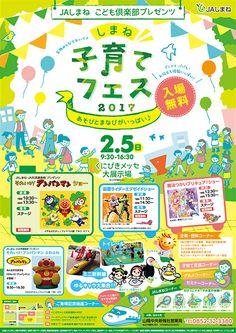 Kids Graphic Design, Graphic Design Typography, Illustrated Wedding Invitations, School Icon, Kids Study, Kids Poster, Oriental Design, Japanese Design, Graphic Illustration