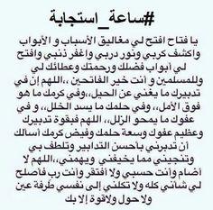 اللهم ماتقبل