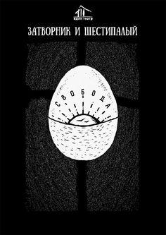 """Афиша к спектаклю """"Затворник и Шестипалый""""     Poster for the play """"Zatvornik i shestipalyy""""   Авторы : Андрей Метель, Сергей Кущь"""