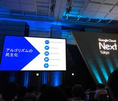 Google on the democratization of algorithms at #googlecloudnext2017tokyo