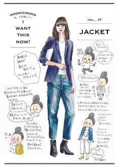 【連載】今、コレ、欲しい! vol.37《ジャケット》-STYLE HAUS(スタイルハウス)
