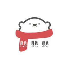Polar Bear Logo 2 Logo, Symbol Logo, Typography Logo, Typographic Design, Logo Branding, Corporate Branding, Japan Logo, Brand Identity Design, Branding Design
