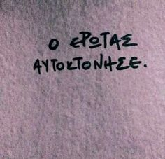 New Quotes Deep Feelings Greek 26 Ideas Boy Quotes, Wall Quotes, Lyric Quotes, Bible Quotes, Poetry Quotes, Lyrics, Sarcastic Quotes, Funny Quotes, Graffiti Quotes