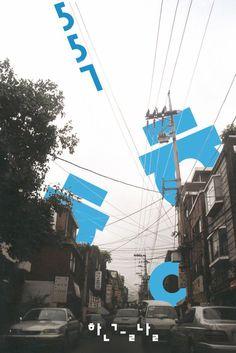 Ahn Sang Soo, Journée du Hangul, affiche 2004. Korea Now ! Craft, design, mode et graphisme en Corée - du 19 septembre 2015 au 3 janvier 2016