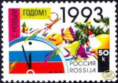 Новогодние почтовые марки.1993