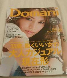 Domani Japan Aug 2015 Japanese Women Style Luxury Fashion magazine Hawaii | eBay