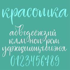 Каллиграфические кириллический алфавит — стоковый вектор #113134182