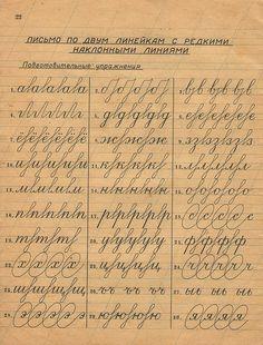 Шаблоны для занятий скорописью (Из разных источников)