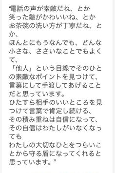 Japanese Quotes, Cool Words, Life Hacks, Lyrics, Mindfulness, Messages, Inspiration, Words, Biblical Inspiration