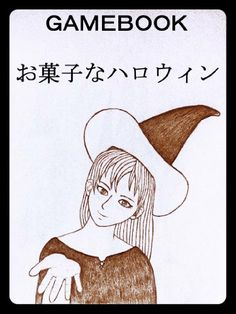 お菓子なハロウィン, http://www.amazon.co.jp/dp/B00IGAGLS6/ref=cm_sw_r_pi_awdl_x65rtb0RWXG9G