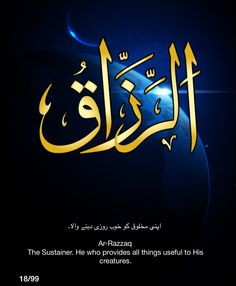 DesertRose,,, Allah 100 Names Of Allah, Names Of God, Cool Names, Islamic Calligraphy, Caligraphy, Calligraphy Art, Asma Allah, Beautiful Names Of Allah, Allah God