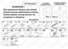 Схема-СР-180-лист-04