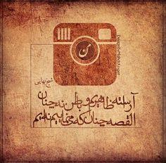 #شیخ بهائی♥♥♥