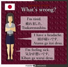 How to complain in Japanese.  #infographic #infographics #graphicdesign #learnjapanese #learnkana #learnkanji #learnhangul #learnkorean #learnjapanesewords #learnkoreanwords #master3languages #hangul #kana #learnlanguagesonline #learnlanguagesforfree #freelanguagelessons