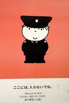 Dick Bruna Policeman Japanese Poster Print 5 x 7