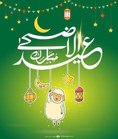 صور العيد الكبير 2020 تصفح بطاقات تهنئة العيد الأضحى المبارك Eid Photos Eid Stickers Photo