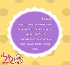 נציין את חג השבועות עם הידעת!  לעובדות מעניינות נוספות, מוזמנים להציץ באתר:)  www.lettersfromjulie.com 058-5454448