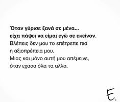 Best Quotes, Life Quotes, Greek Quotes, Love Story, Poems, Lyrics, Thoughts, Motivation, Sayings