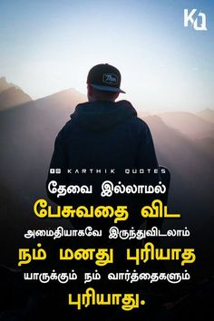 Tamil Motivational Quotes, Tamil Love Quotes, Inspirational Quotes, Feelings Words, Hurt Feelings, Hurt Quotes, Sad Quotes, Life Coach Quotes, Life Quotes