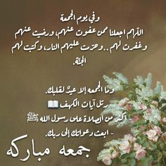 جمعه مباركه دعاء What Is Islam, Friday Images, Blessed Friday, Morning Quotes, Words Quotes, New Day, Relationship, Places, Friday