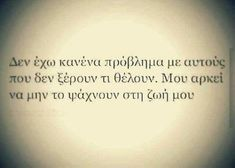 55 Trendy Quotes Greek For Him New Quotes, Change Quotes, Happy Quotes, Bible Quotes, Words Quotes, Funny Quotes, Inspirational Quotes, Motivational Quotes, Laughing Quotes