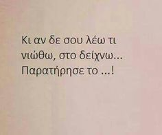 Παρατηρησε το Greek Love Quotes, Love Quotes Tumblr, Love Quotes With Images, Love Life Quotes, Crush Quotes, English Love Quotes, Quotes Images, Socrates Quotes, Tupac Quotes