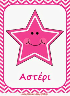 Pink stars clipart star clip art image present Mathematics Geometry, Teaching Geometry, Teaching Shapes, All About Me Preschool, Math For Kids, Preschool Art, Shapes Flashcards, Flashcards For Kids, Star Clipart