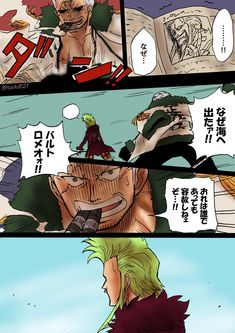 滝波タイキ (@taiki821) さんの漫画 | 190作目 | ツイコミ(仮) One Piece Manga, One Piece Fanart, Anime Dad, Clear Card, My Man, Zoro, Geek Stuff, Fan Art, Twitter
