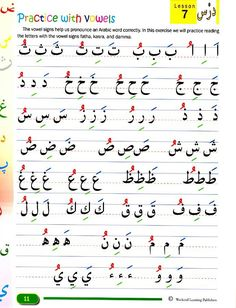 Arabic vowels More Arabic Alphabet Letters, Arabic Alphabet For Kids, Alphabet Writing Worksheets, Preschool Worksheets, Learn Quran, Learn Islam, Libra No Amor, Write Arabic, Arabic Language