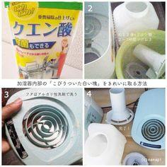 加湿器のお手入れ…雑菌の繁殖は気になるけど、忙しいし面倒…!そんなときは、ぬるま湯+クエン酸につけおきすれば、 内部にこびりついた白い塊までスッキリ取れますよ!