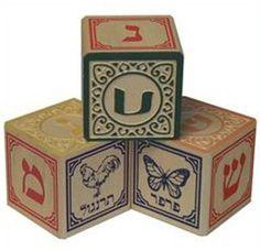 Hebrew ABC Blocks